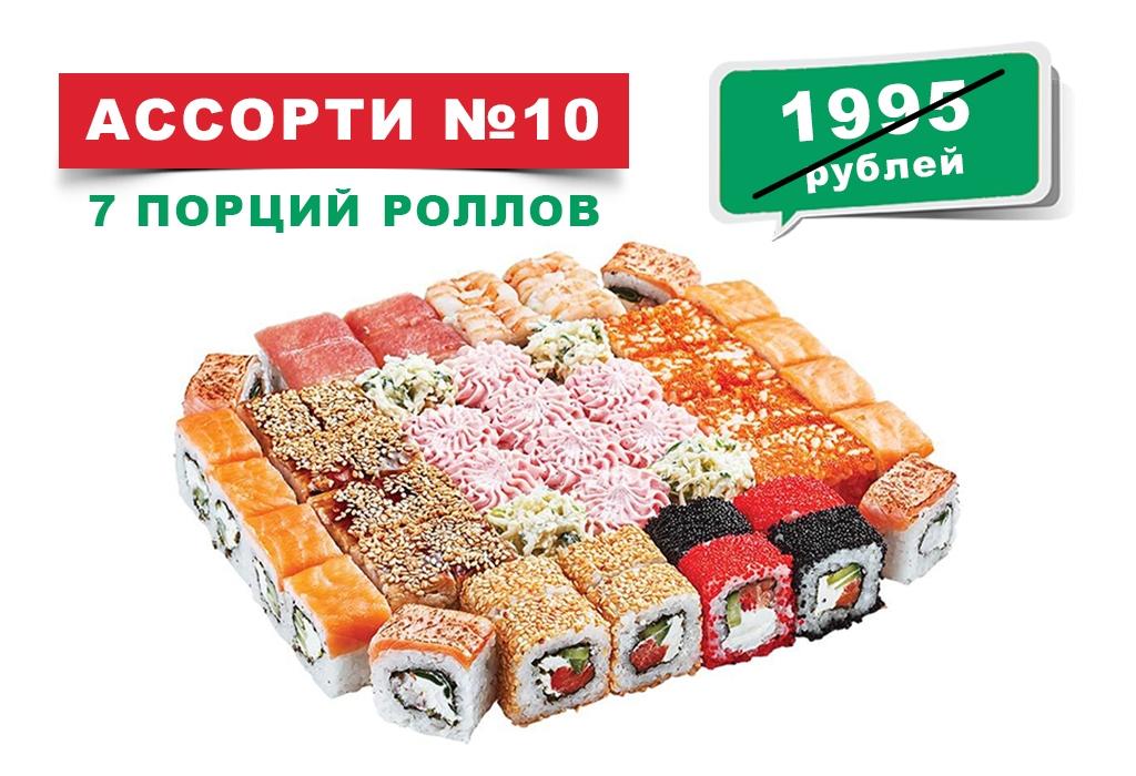 Ассорти 10 - АКЦИЯ!!!